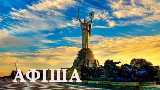 День Києва 2019: афіша святкових заходів
