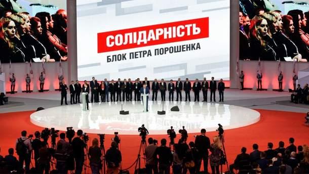 """""""Блок Петра Порошенка"""" проведе з'їзд партії 24 травня"""