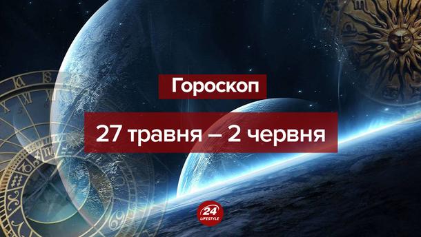 Гороскоп на тиждень 27 травня 2019 - 2 червня 2019 - гороскоп для всіх знаків Зодіаку