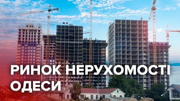 Будують менше, без дозволів і за майже київськими цінами: що зараз з ринком нерухомості Одеси
