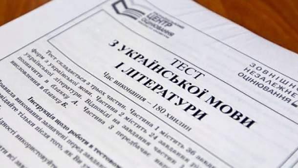 ЗНО 2019 українська мова та література - правильні відповіді
