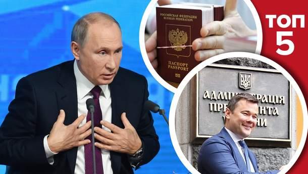 """Референдум """"від Зеленського"""", люди олігархів у ВР і афера з паспортами РФ: топ-5 блогів тижня"""