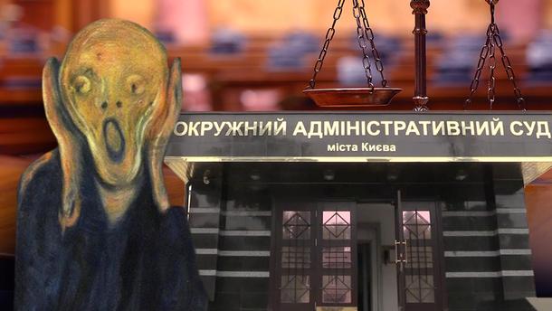 Що нам ще заборонить Окружний адмінсуд Києва та як його спинити: Зеленський і свято сюру