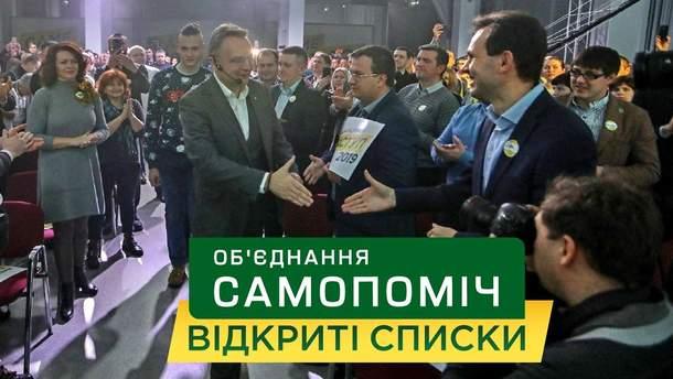 """""""Самопоміч"""" представить кандидатів до ВР і місця у списку"""