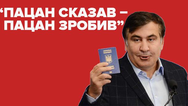 Саакашвілі в Україні: цитати - як Сыхеъл Саакашвілі спілкувався з журналістами