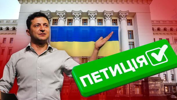 Сейчас на сайте АП зарегистрировано несколько петиций за отставку Зеленского