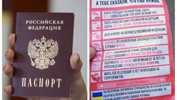 Листовки об условиях получения российского гражданства сбросил беспилотник на оккупированной Донецкой области