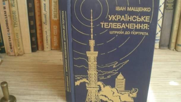 Умер Иван Мащенко - что известно о журналисте Украины