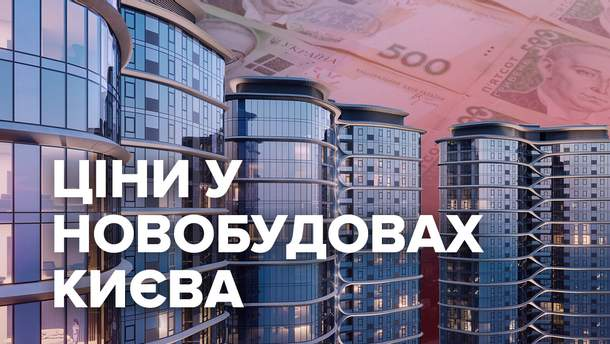 Цены на квартиры в новостройках Киева в мае 2019
