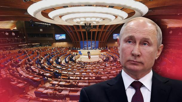 ПАСЕ может вернуть Россию в состав Ассамблеи: что значит и какие риски для Украины
