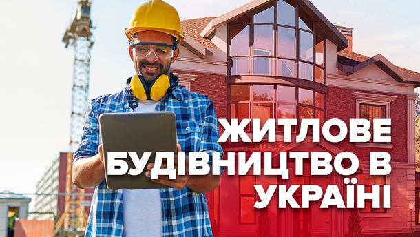 Житлове будівництво в Україні 2019