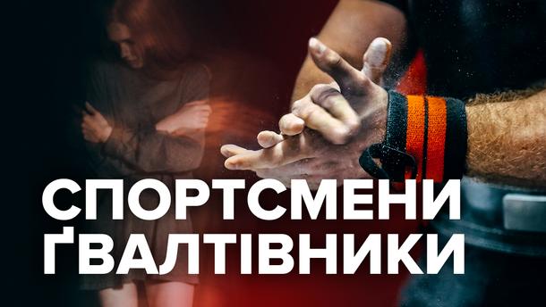 Спортсмени та зґвалтування: найгучніші скандали за всю історію