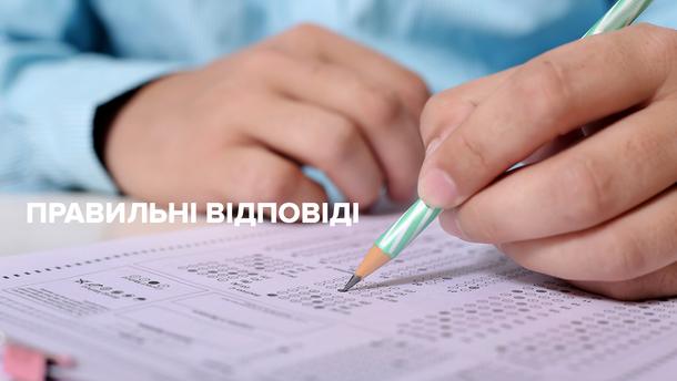 ЗНО 2019 история Украины - правильные ответы внешнего Независимого Оценивания