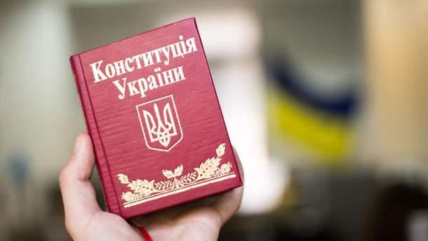 День Конституції України 2019 - вихідні дні в Україні