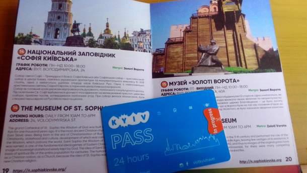 Kyiv PASS - що це, коли і як працюватиме ID-картка туриста у Києві