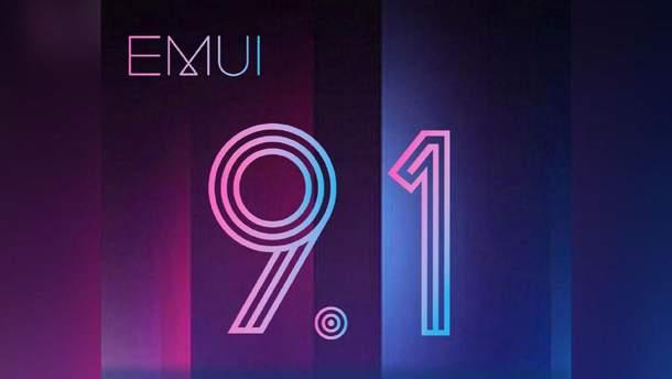 Коли смартфони   Huawei отримають оновлення EMUI 9.1