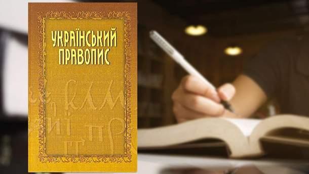 Новое украинское правописание обжаловали в суде