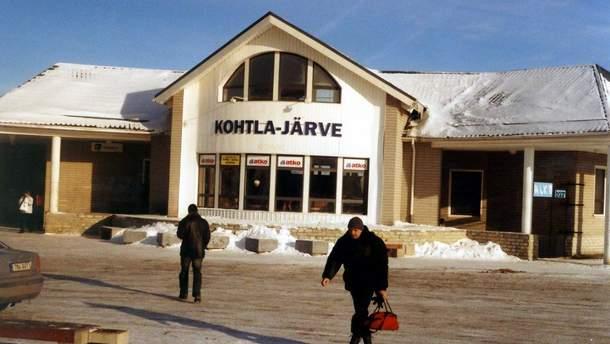 В эстонском городе Кохтла-Ярве решили устроить распродажу недвижимости. Здесь можно купить квартиру по смешной цене от 50 евро.