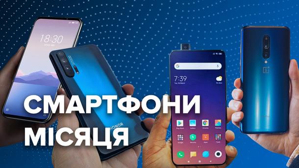 Кращі смартфони травня 2019 - рейтинг