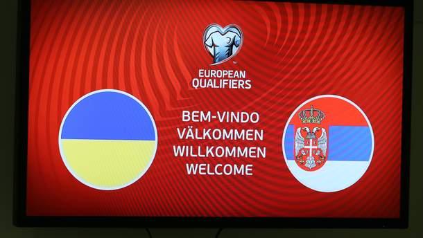 Сербських фанатів не буде на матчі Україна – Сербія