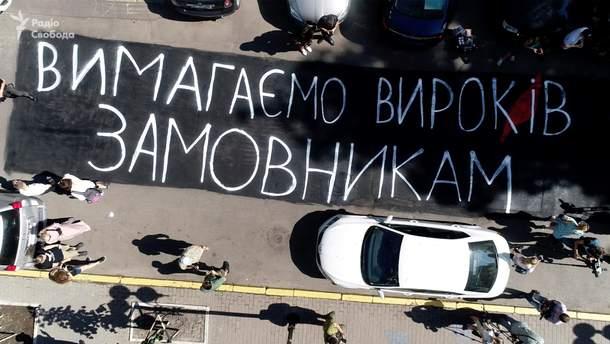 Під ГПУ активісти вимагають оголосити підозри замовникам вбивства Гандзюк