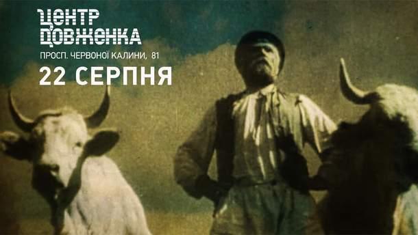 """Фільм Олександра Довженка """"Земля"""" покажуть у Львові"""