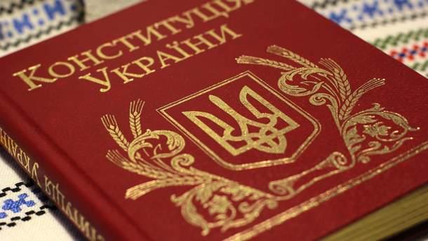 Команда Зеленського має намір змінити конституцію України