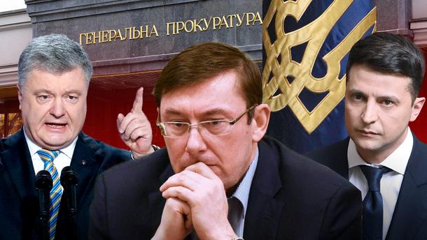 Зеленський вніс до Верховної Ради подання про звільнення Луценка