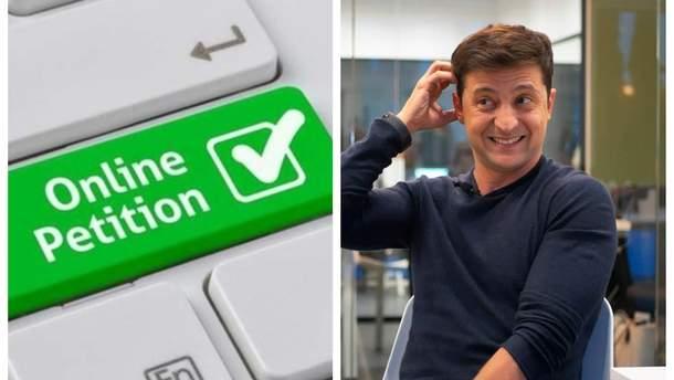 На сайте президента Зеленского можно найти немало интересных и забавных петиций