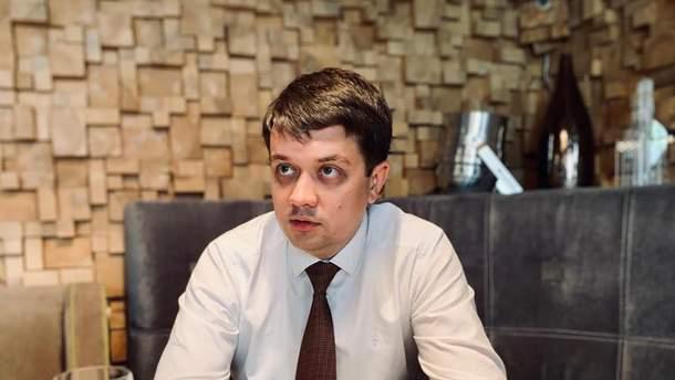 """Дмитрий Разумков – руководитель партии """"Слуга народа"""""""