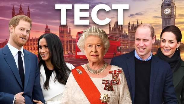 Від бабусі Єлизавети ІІ до голлівудської герцогині Меган: як добре ви знаєте королівську сім'ю