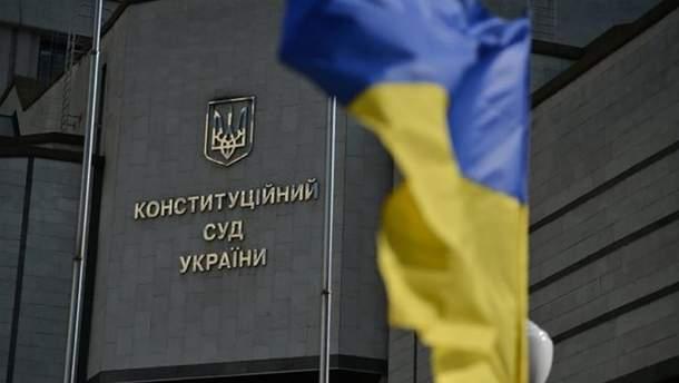 КС признал неконституционными положения о правовом статусе НКРЭКУ