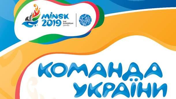 На II Європейських іграх Україну представлятимуть 198 спортсменів
