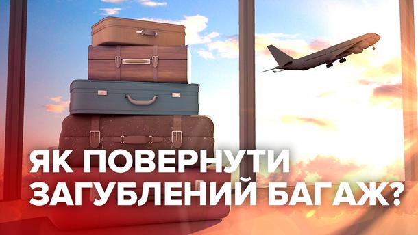 Що робити, якщо авіакомпанія загубила ваш багаж: покрокова інструкція