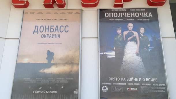 """Искривленная реальность: в """"ЛНР"""" вышел фильм """"Ополченочка"""""""