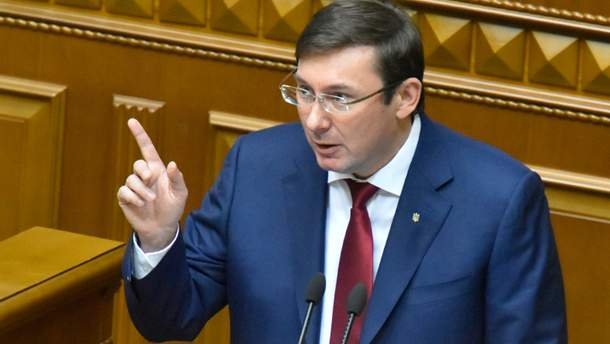 Проти яких політиків Луценко відкривав справи про держзраду