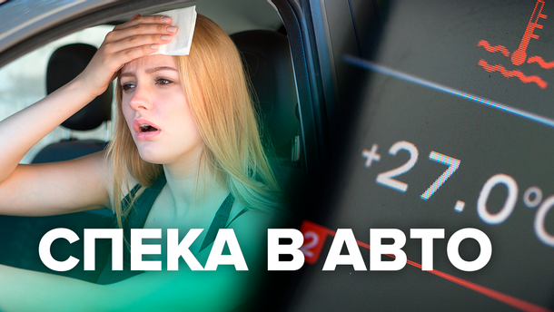 Як пережити спеку в автомобілі