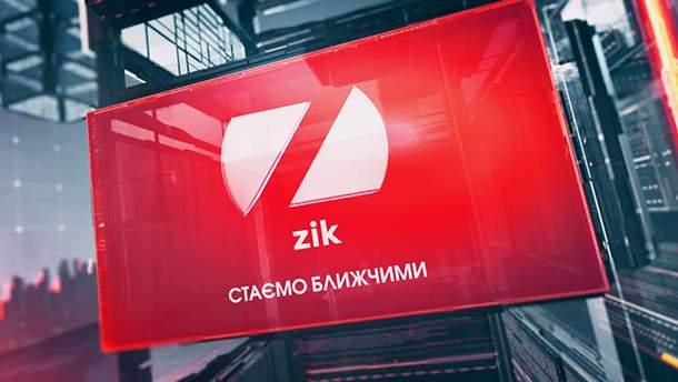 У телеканалу ZIK з'явилося нове керівництво