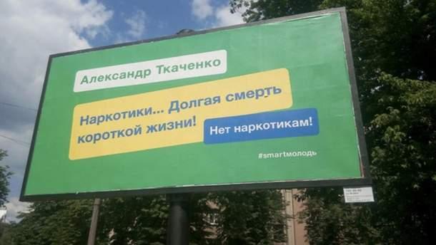 "Рекламный билборд Александра Ткаченко из ""Видродження"""