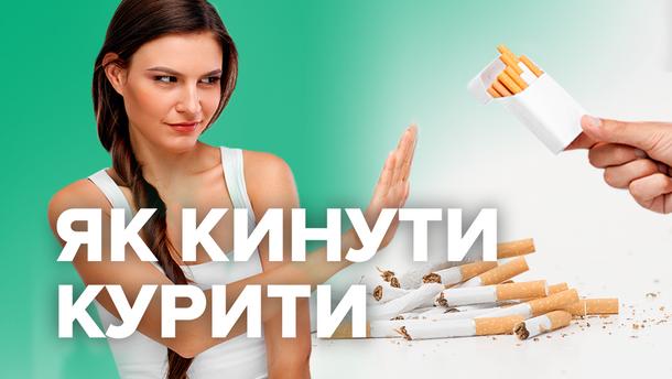Курити не можна кинути: книги, поради і мобільні додатки, які допоможуть забути про сигарети
