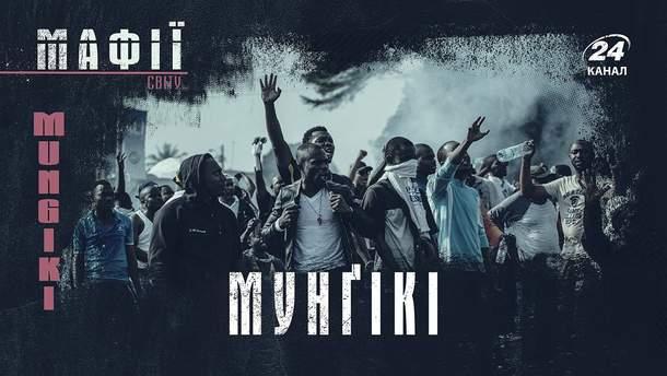 Секта Мунґікі – банда, яка сколихнула Кенію звірськими вбивствами