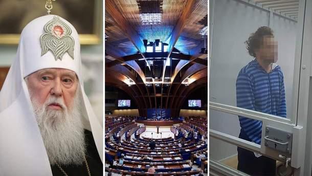 Головні новини 24 червня: покарання для Філарета, погані новини з ПАРЄ і вбивство дитини у Києві