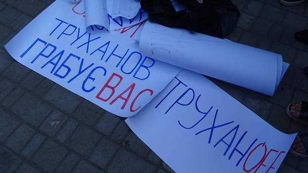 В Одессе протестовали против возможного оправдательного приговора Труханову и заангажированности