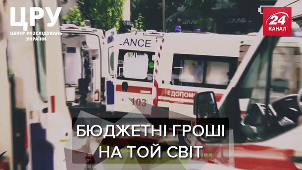 """Мертві власники і фіктивні фірми: шокуюче розслідування про корупцію в """"Київмедспецтрансі"""""""