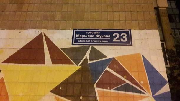 Свежие таблички на переименованном проспекте в Харькове