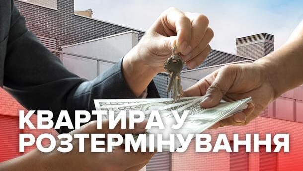 Квартира в розстрочку - наскільки це популярно в Україні