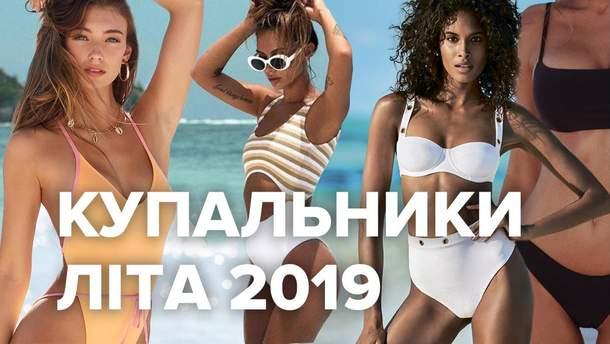 209736ca3539a Трендовые купальники лета-2019: модные советы от украинской ...