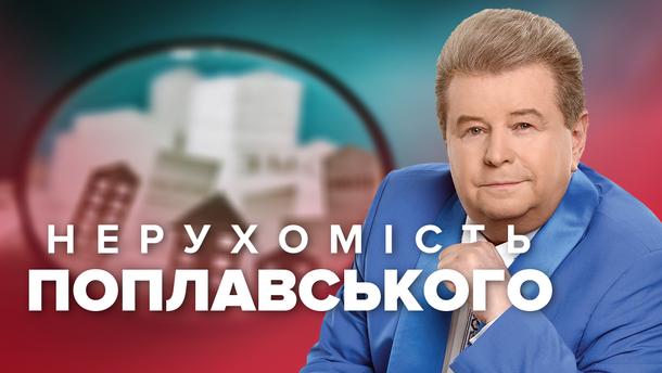 Недвижимость Михаила Поплавского - скрытый особняк и рестораны