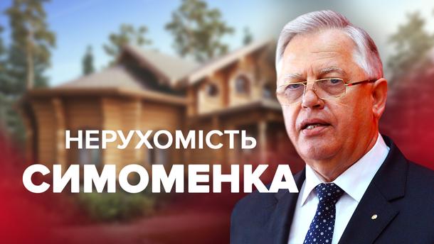 Нерухомість Петра Симоненка