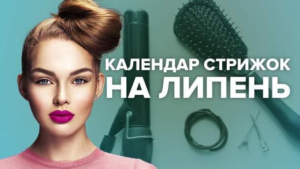 Календарь стрижек на июль 2019 - когда стричь волосы - лунный календарь